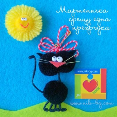 Черна котка - мартеница