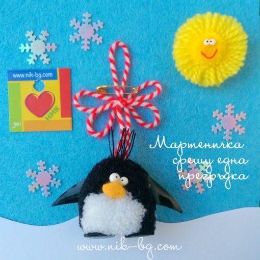 Пингвин - мартеница