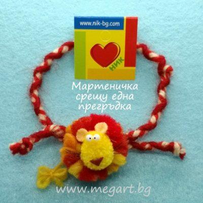 martenica lion