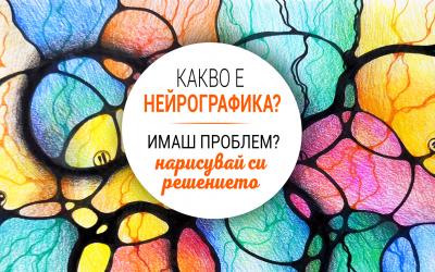 Нейрографика или как да рисуваме и сбъдваме